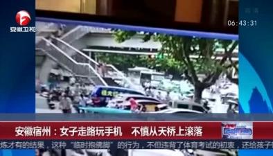 安徽宿州:女子走路玩手機 不慎從天橋上滾落