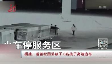 福建:爸爸犯困丟孩子 3名孩子高速追車