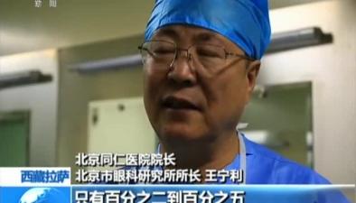 西藏:拉薩首次進行青光眼新型手術