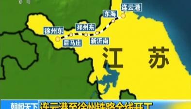 連雲港至徐州鐵路全線開工