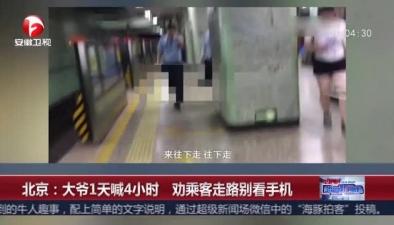 北京:大爺1天喊4小時 勸乘客走路別看手機
