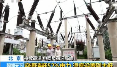 北京:持續高溫 電網負荷迎高峰空調消耗52%電力 溫度設置別太低