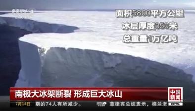 南極大冰架斷裂 形成巨大冰山