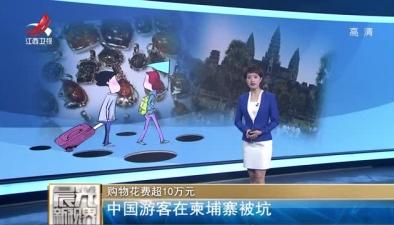 中國遊客在柬埔寨被坑 購物花費超10萬元