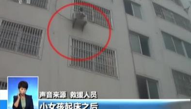 湖北棗陽:女童5樓跌下 墜落空調外挂機