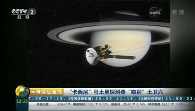 """""""卡西尼""""號土星探測器""""吻別""""土衛六"""