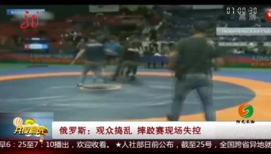 俄羅斯:觀眾搗亂 摔跤賽現場失控