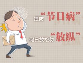 """提防""""節日病"""",假日放松勿""""放縱"""""""