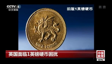 英國面臨1英鎊硬幣困擾