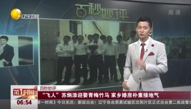 """""""飛人""""蘇炳添迎娶青梅竹馬 家鄉婚房樸素接地氣"""