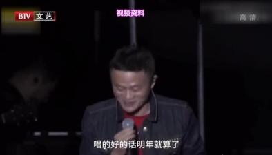 馬雲 李健同臺合唱 李健差點被帶跑調?