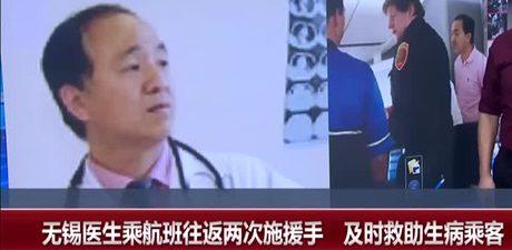 無錫醫生乘航班往返兩次施援手 及時救助生病乘客