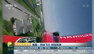 美國:特技飛行 驚險刺激