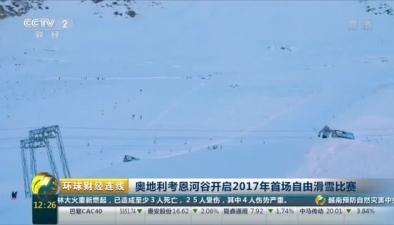 奧地利考恩河谷開啟2017年首場自由滑雪比賽