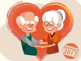 重陽節——關注老年人心理健康