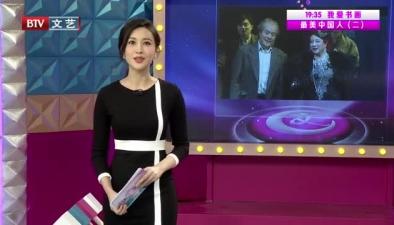 濮存昕陳小藝造型突破反差大?