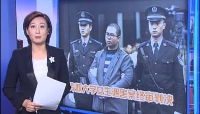 傳媒大學女生遇害案終審判決