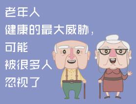 老年人健康的最大威脅,可能被很多人忽視了