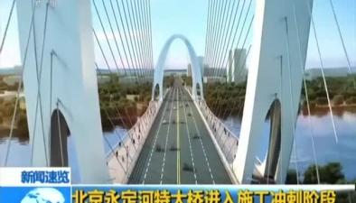 北京永定河特大橋進入施工衝刺階段