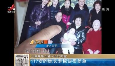 江西最年長老人五代同堂:117歲的她長壽秘訣很簡單