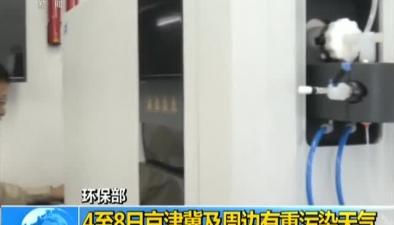 環保部:4至8日京津冀及周邊有重污染天氣