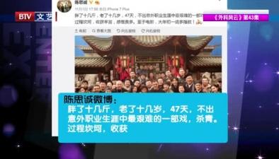 唐人街探案2殺青!陳思誠發感慨艱難