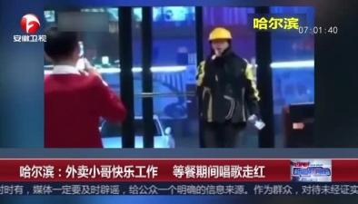 哈爾濱:外賣小哥快樂工作 等餐期間唱歌走紅