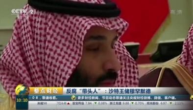沙特:市場看好反腐 股市收漲