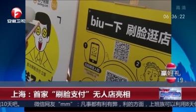 """上海:首家""""刷臉支付""""無人店亮相"""