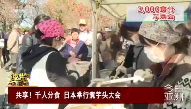 共享!千人分食 日本舉行煮芋頭大會