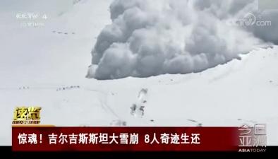 驚魂!吉爾吉斯斯坦大雪崩 8人奇跡生還