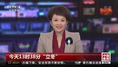 """今天13時38分""""立冬"""""""