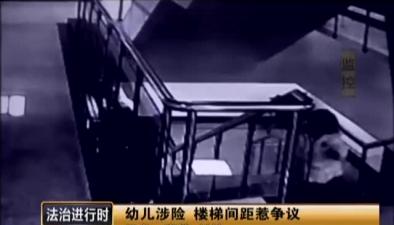 幼兒涉險 樓梯間距惹爭議