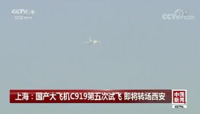 上海:國産大飛機C919第五次試飛 即將轉場西安