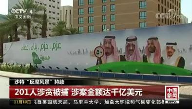 """沙特""""反腐風暴""""持續 201人涉貪被捕 涉案金額達千億美元"""