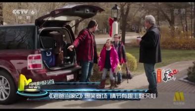 《老爸當家2》爆笑登場 情節有趣主題深刻