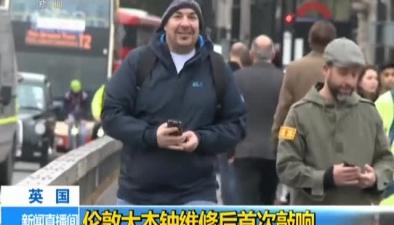 英國:倫敦大本鐘維修後首次敲響