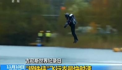 """吉尼斯世界紀錄日:""""鋼鐵俠""""飛行衣最快時速"""