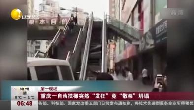 """第一現場:重慶一自動扶梯突然""""發狂""""竟""""散架""""坍塌"""