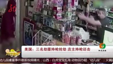 美國:三名劫匪持槍搶劫 店主持槍還擊