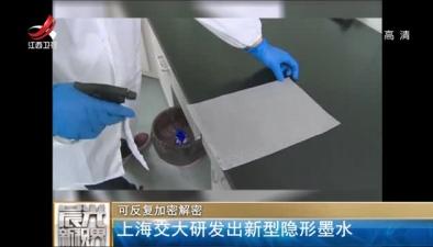 可反復加密解密:上海交大研發出新型隱形墨水