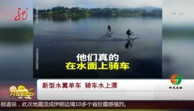 新型水翼單車 騎車水上漂