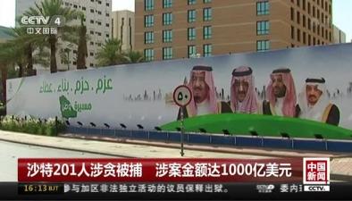 沙特201人涉貪被捕 涉案金額達1000億美元