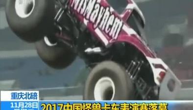 重慶北碚:2017中國怪獸卡車表演賽落幕