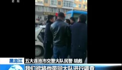 黑龍江:男子醉駕撞車 咬傷交警被刑拘