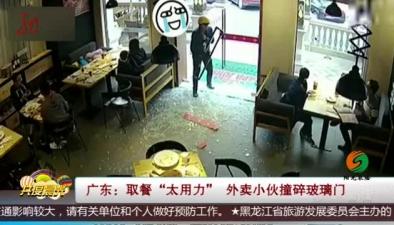 """廣東:取餐""""太用力"""" 外賣小夥撞破玻璃門"""