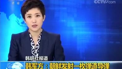 韓聯社報道 韓軍方:朝鮮發射一枚彈道導彈