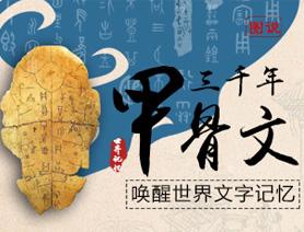 三千年甲骨文 喚醒世界文字記憶
