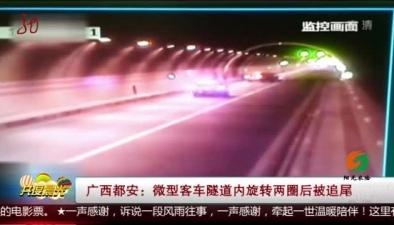廣西都安:微型客車隧道內旋轉兩圈後被追尾