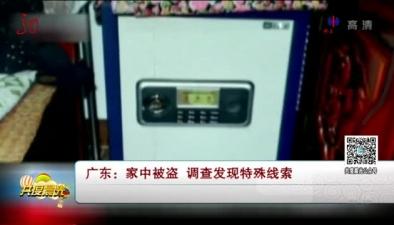 廣東:家中被盜 調查發現特殊線索